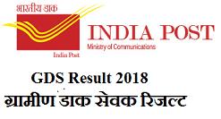 GDS Result 2018