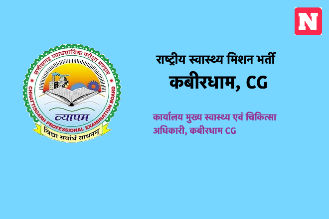 CG NHM Kabirdham Recruitment