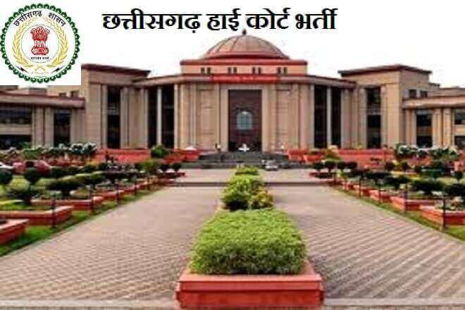 CG High Court Recruitment 2019