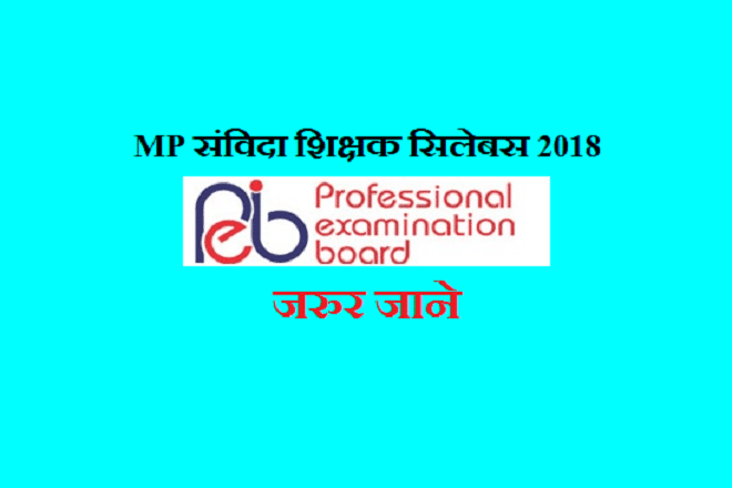 mp samvida shikshak Syllabus 2018