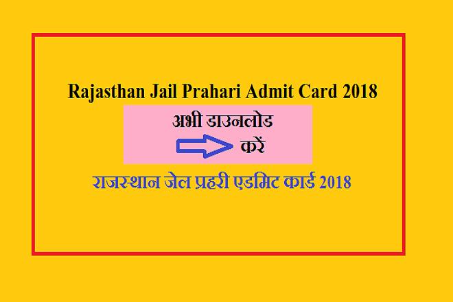 rajasthan jail prahari admit card 2018 download jail warder exam date