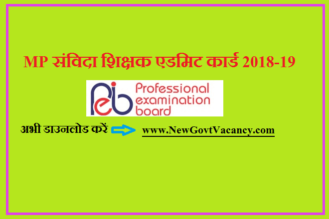 MP Samvida shikshak admit card 2018 exam date