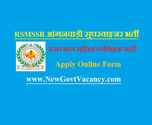 RSMSSB Anganwadi Supervisor bharti 2018