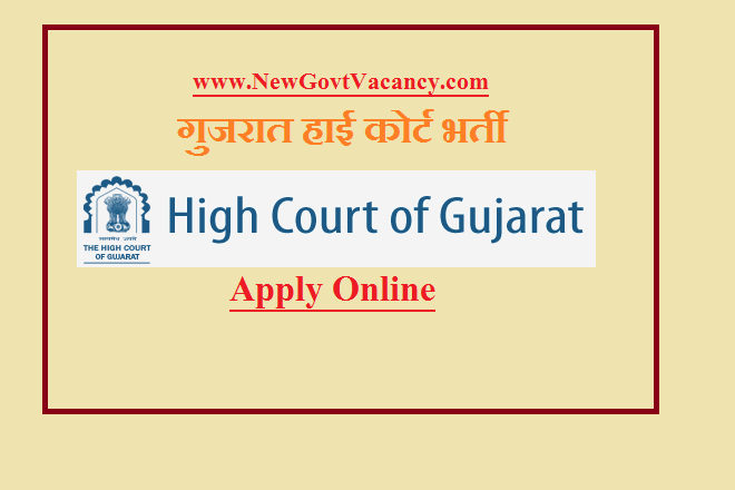 Gujarat High court group d recruitment