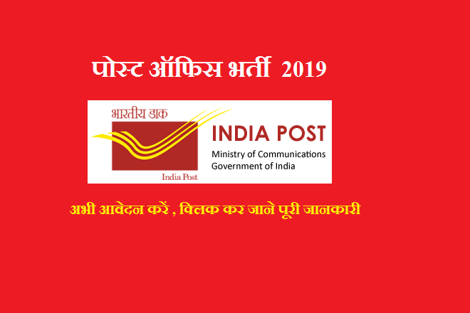 up postal circle recruitment