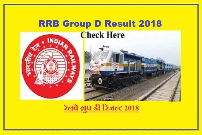 rrb group d result