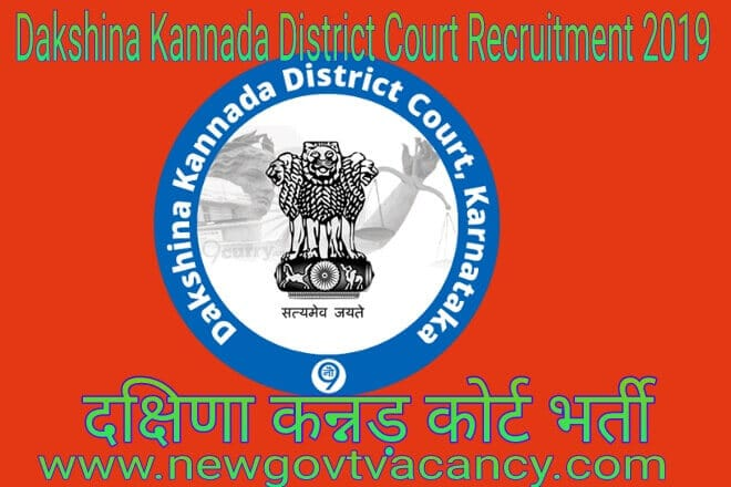Dakshina Kannada District Court Recruitment 2019