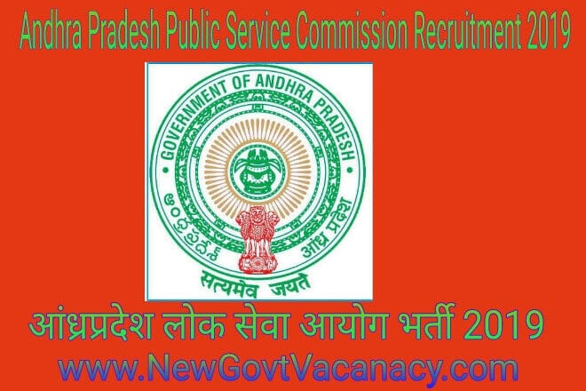 AP Public Service Commission Recruitment 2019