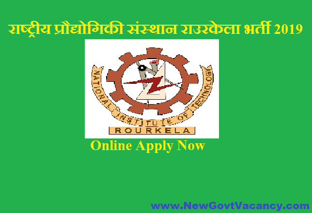 NIT Rourkela Recruitment 2019