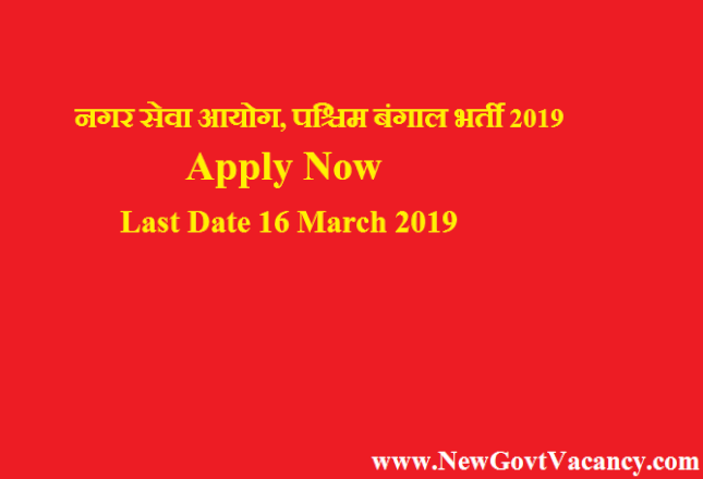 MSCWB Recruitment 2019