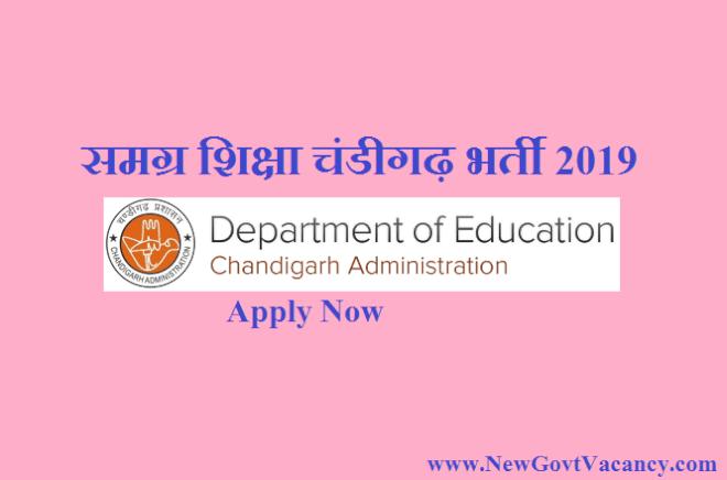 Samagra Shiksha Recruitment 2019