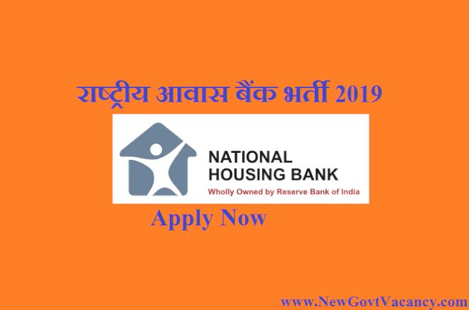 National Housing Bank Recruitment 2019