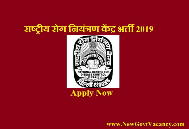 NCDC Recruitment 2019