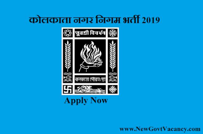 KMC Recruitment 2019