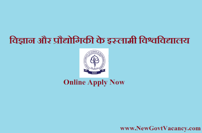IUST Recruitment 2019