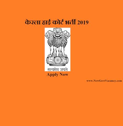 Kerala High Court Recruitment 2019