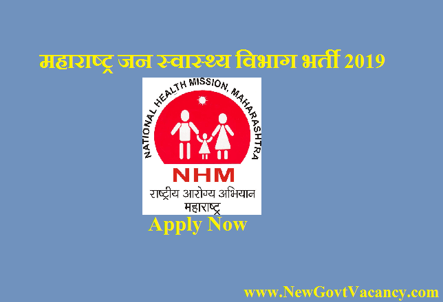 Maharashtra Public Health Department Recruitment 2019