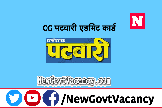 CG Vyapam Patwari Admit Card 2020
