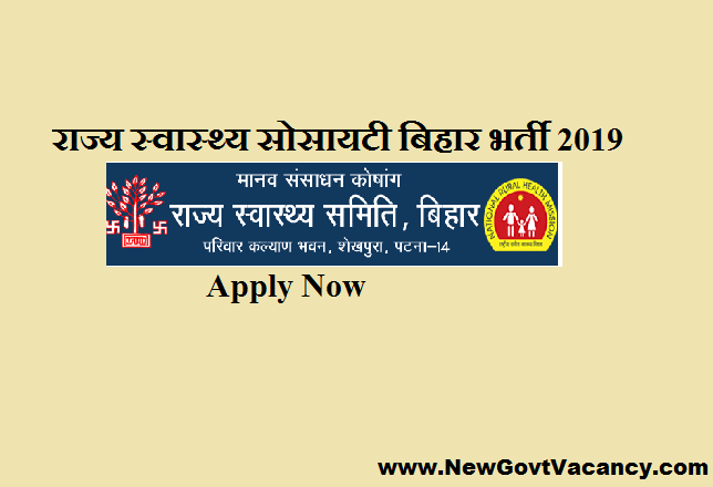 SHS Bihar Recruitment 2019