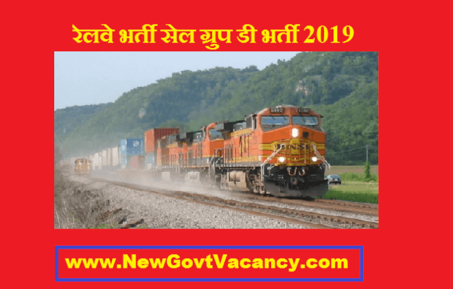 RRb Group D Recruitment 2019