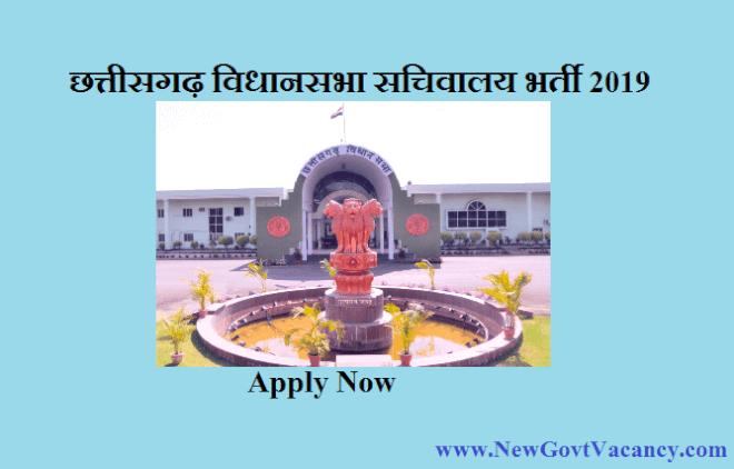 CG Vidhansabha Recruitment 2019