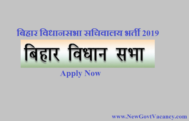 Bihar Vidhansabha Recruitment 2019