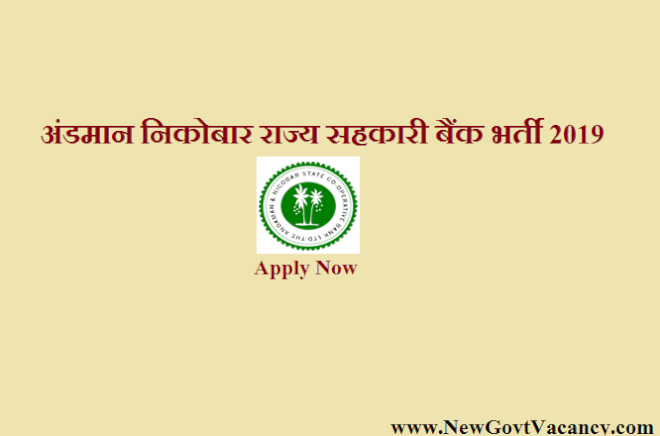 ANSC Bank Recruitment 2019