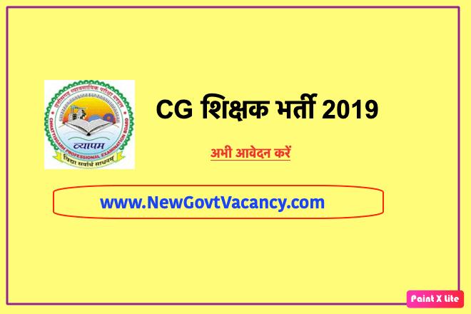 CG Shikshak Recruitment