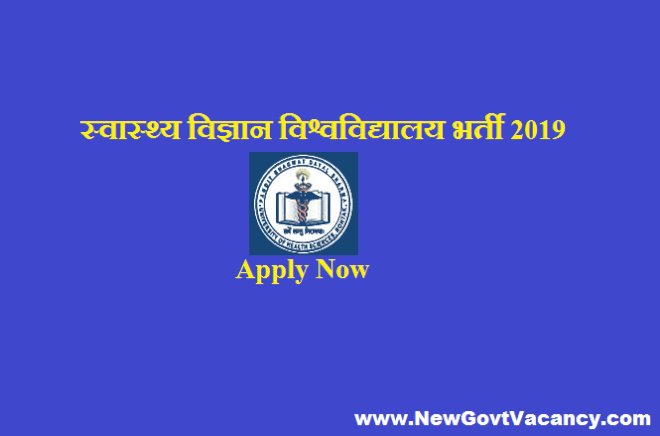 UHSR Recruitment 2019