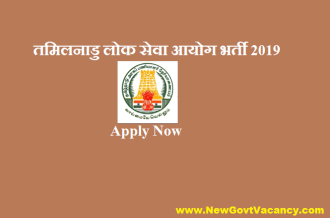 TPSC Recruitment 2019