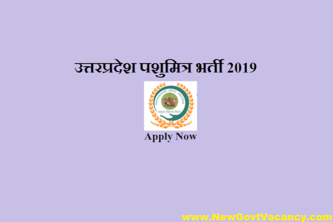 UP Pashumitra Recruitment 2019