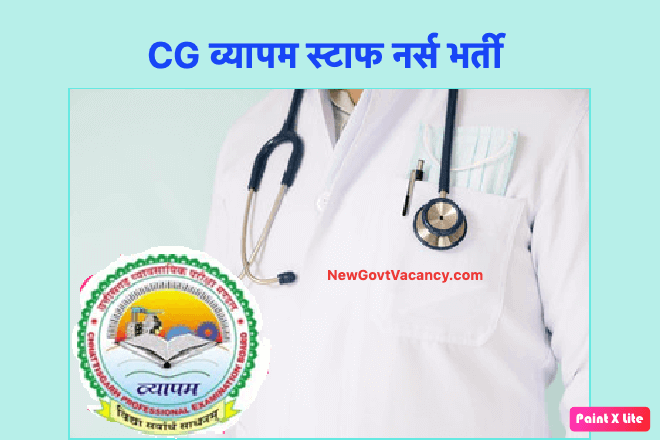 cg vyapam staff nurse recruitment 2019