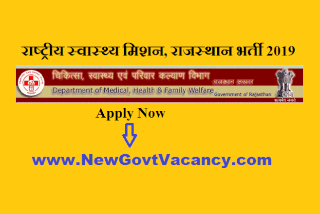 NHM Rajasthan Recruitment 2019