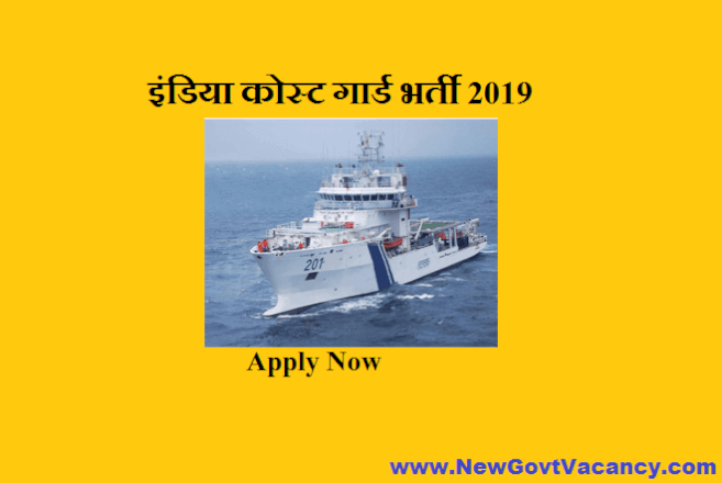 India Coast Guard Recruitment 2019