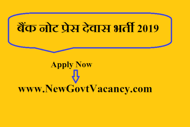 BNP Dewas Recruitment 2019