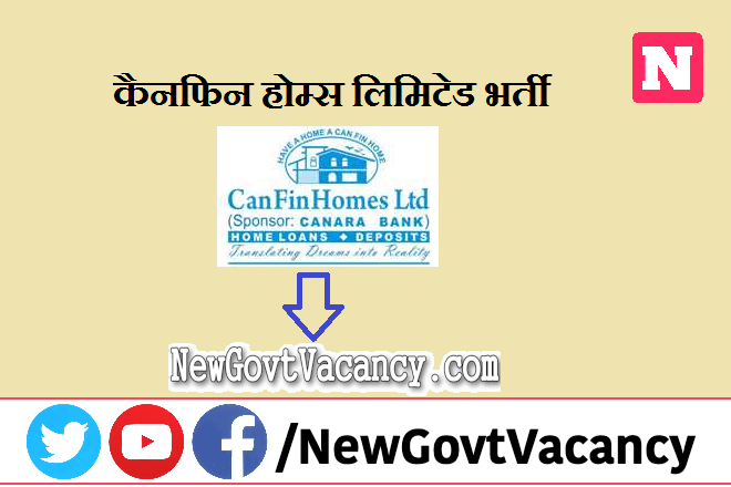 CanFin Homes Ltd Recruitment 2020
