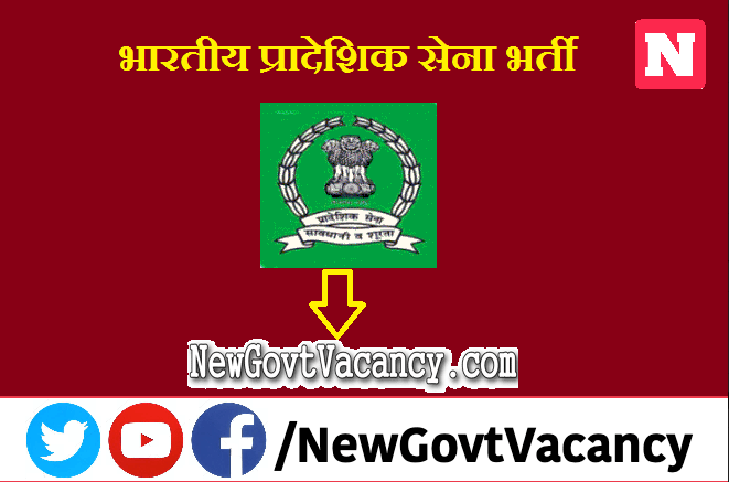 Indian Territorial Army Recruitment 2021