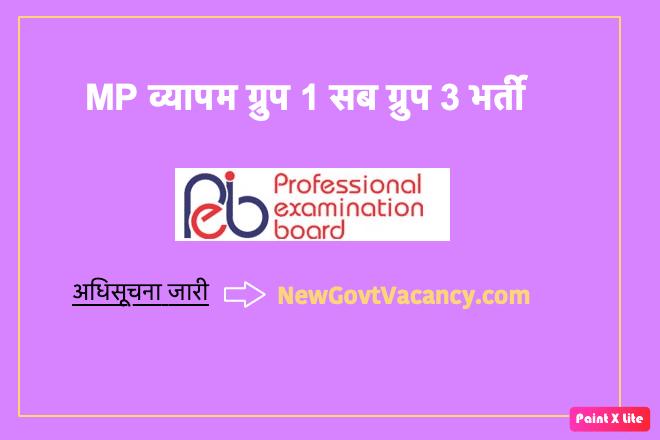 MP Vyapam Group 1 Sub Group 3 Recruitment 2019