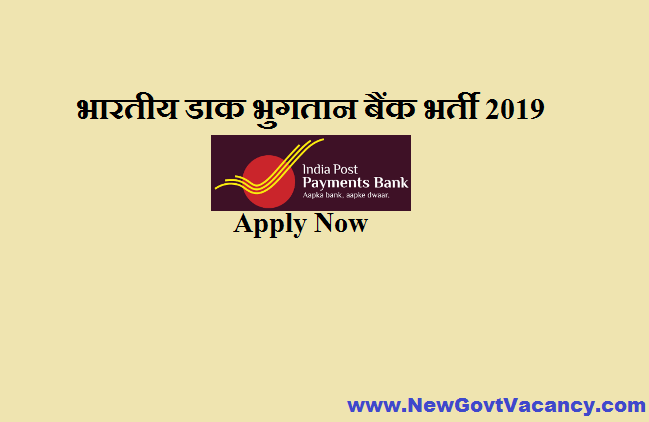 IPPB Recruitment 2019