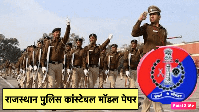 Rajasthan Police Constable Model Paper 2019