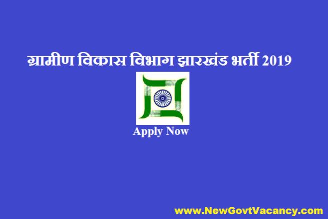 RDD Jharkhand Recruitment 2019