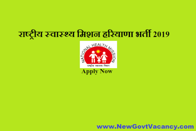NHM HaryanaRecruitment 2019