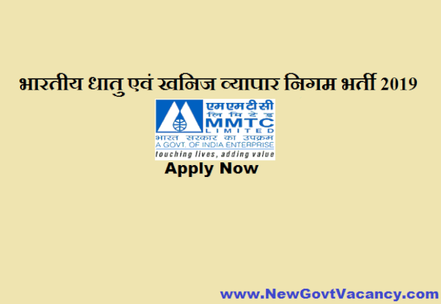 MMTC Recruitment 2019