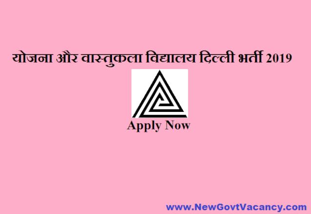 SPA Delhi Recruitment 2019
