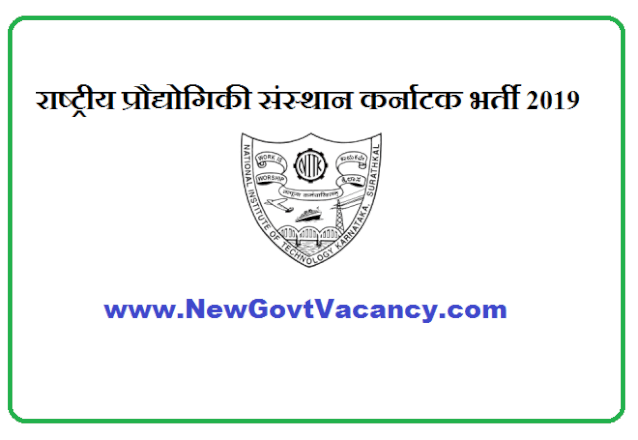 NIT Recruitment 2019