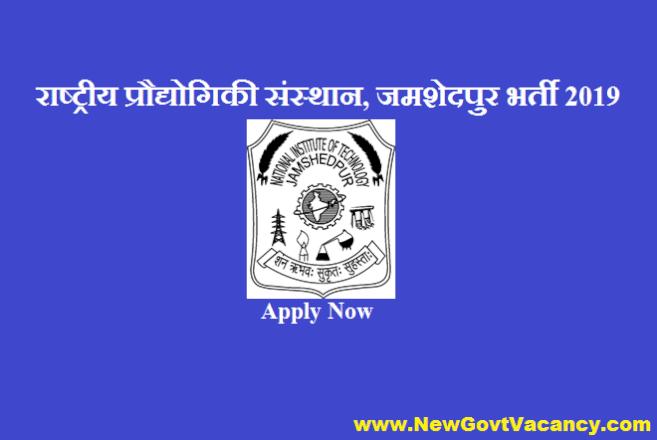 NIT Jamshedpur Recruitment 2019