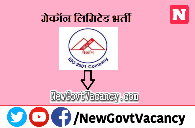 MECON Limited Recruitment 2021