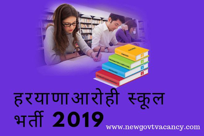 Haryana Aarohi School Recruitment 2019