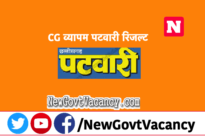 CG Vyapam Patwari Result 2020