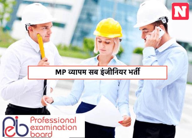 MP Vyapam Sub Engineer Recruitment 2021
